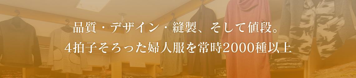 品質・デザイン・縫製、そして値段。4拍子そろった婦人服を常時2000種以