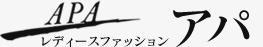 東京都浅草橋の婦人服卸売問屋APA アパ