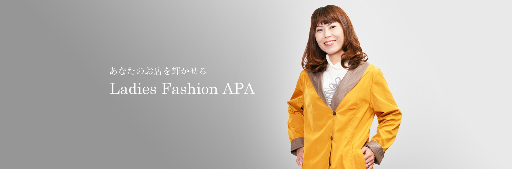 あなたのお店を輝かせる Ladies Fashion APA。